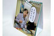 疲れた心にぐっとくる…蛭子さんの日めくりカレンダーが秀逸