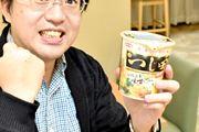 """2016年最後の""""推し麺""""はこれ! 青のりをかけた「二代目つじ田 味噌カップ麺」が神ってる!"""