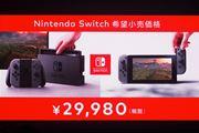 「Nintendo Switch」の全容が明らかに! 価格は29,980円(税別)で3月3日発売