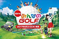 PS4でみんゴルが遊べる「New みんなのGOLF」が8/31発売