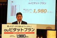 au、月額1,980円(税別)から使える「iPhone 8」向けプランを発表!