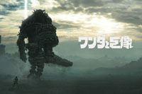 名作「ワンダと巨像」など、「PS4」と「PSVR」の注目タイトルを体験!