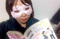目もとを温めるアイマスクに「前が見える」タイプがあった!?