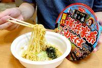 ウマいのに220円はコスパが悪い? ペヤングより麺が少ない「違う家 横浜家系油そば」