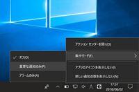 「Windows 10 April 2018 Update」の注目新機能「集中モード」で作業効率アップ!