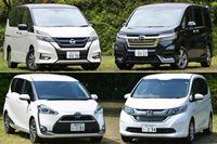 200万円の予算でミニバンを買うなら「新車」?それとも「中古車」?