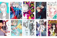 漫画コンシェルジュ・小林琢磨が選ぶ! 必ず売れる注目漫画家10人とその代表作