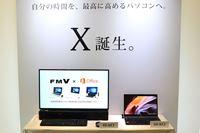 富士通、世界最軽量約698gの13.3型ノートPCと新4K衛星放送対応のデスクトップPCを発表