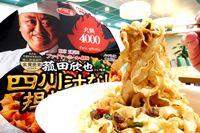 """220円でも至高の""""薬膳体験""""。五反田「ファイヤーホール4000」を堪能できるカップ麺が美味い"""