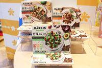 そら豆からできた次世代ミート「ハーキス」が日本初上陸!