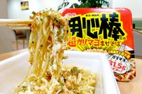 ラーメン二郎の近所です。二郎エキスマシマシの「用心棒」カップ麺と、店舗の味を比べた!