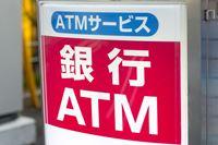 「ATMや振込の手数料が無料」など4大銀行の優遇サービスを受ける条件まとめ