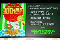 LINE Pay、「友だち」に無償で1,000円分の残高を送金できるキャンペーンを5月20日よりスタート