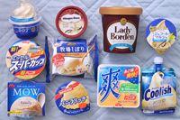 定番バニラアイスをフードアナリストが食べ比べ! 濃厚なのは? バニラ感が強いのは?