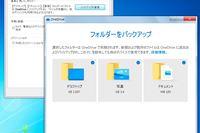 Windows 7の延長サポート終了に備える(第3回) データのバックアップと移行の準備