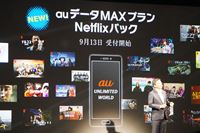 auの新・データ使い放題プラン「auデータMAXプラン Netflixパック」を発表