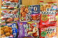 お弁当の人気者「冷凍からあげ」はどれがおいしい? 定番7商品を食べ比べ!