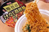 「全粒粉麺がすごい!」雲林坊の汁なし担担麺、エンドレスに食べたいクセになる麺!
