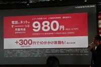 1GBで月額1,180円(税別)、「OCN モバイル ONE」が新料金コースでシェア1位奪還を目指す