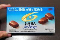 食べるとよく眠れる「睡眠用チョコ」ってホント? 効果を検証してみた!
