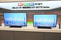 4K長時間録画もBD再生もこれ1台! 4K液晶ビエラ初のオールインワンモデル「GR770」シリーズ