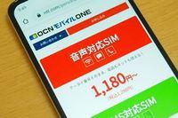 「OCN モバイル ONE」の新旧料金プラン、どちらを選べばいい?