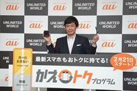 auが残価設定型スマホ購入プログラム「かえトクプログラム」を2月21日より開始!