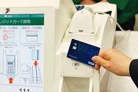 クレカのタッチ決済が本格普及か!? 世界標準「NFC TypeA/B」規格に各社が対応