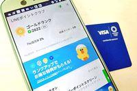 LINE Payユーザー必見! 毎月配布のクーポンが魅力のLINEポイントクラブ活用術【2020年10月版】