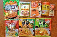 最強の「チャーハンの素」決定戦! フードアナリストが8商品を食べ比べ