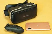 家にいながら旅行気分! 360度動画を手軽に楽しめるスマホ用VRゴーグル&リモコンを試す