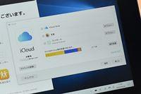 iPhone/iPadとWindowsパソコン間で各種データを連携して活用する