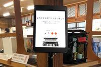 初詣はキャッシュレスでお賽銭!? 新型コロナの影響で京都・東本願寺が導入