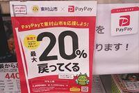 20%還元のエリア続々! PayPay、au PAYなどの地域限定キャンペーンまとめ