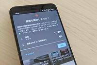 Androidスマホで画面録画を行う「スクリーンレコード」の使い方