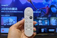 リモコン&Google TVが使い勝手よすぎ! 「Chromecast with Google TV」レビュー