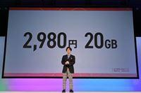 NTTドコモが月間20GBで2,980円の新料金「ahamo」を3月より開始