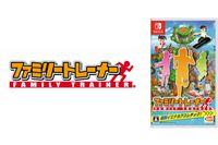 【今週発売の注目製品】Nintendo Switchに「ファミリートレーナー」が登場