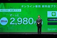 ahamo対抗の「SoftBank on LINE」が登場。ソフトバンクとワイモバイルも料金値下げ