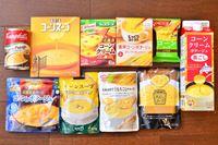 コーンなに違う! みんな大好き「コーンスープ」のおいしさNo.1決定戦!