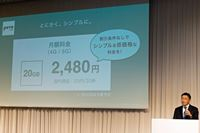 auの新料金プラン「povo」を武田総務大臣が批判。ざわつくモバイル業界