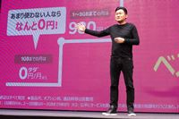 Rakuten Mobile's new charge is free if it is 1GB or less per month, and the Minister of Internal Affairs and Communications thinks that there is no legal problem