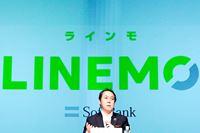 LINEMOが月額550円の無料通話割引キャンペーンを実施。ワイモバイルがeSIMサービスを発表