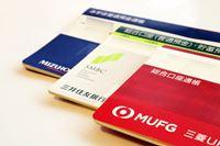 銀行口座の「新設手数料」が続々! 紙の通帳・未利用口座にお金がかかる銀行まとめ