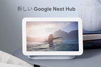 Googleが第2世代「Nest Hub」発表。ユーザーの動きで睡眠を分析
