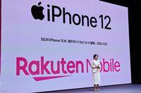 楽天モバイルで「iPhone12」シリーズ&「iPhone SE」の取り扱いを開始!