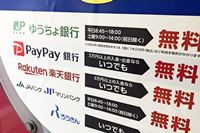 「PayPay銀行」誕生! キャッシュカード不要でセブン銀行ATMでの入出金も可能