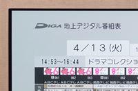 アラフィフになって実感した「IoT+全録」の魅力! パナソニック「DIGA DMR-4X1000」のある生活