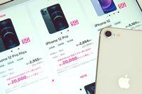 楽天・ahamo・ワイモバイル・UQ mobileでiPhoneを購入する場合の価格とコストを比較