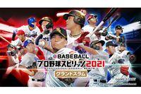 【今週発売の注目製品】コナミから「eBASEBALLプロ野球スピリッツ2021 グランドスラム」が登場